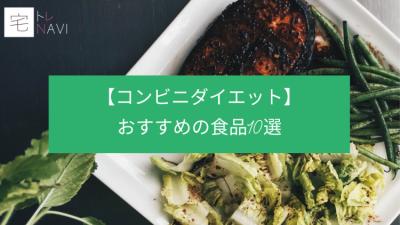 【コンビニダイエット】おすすめの食品10選